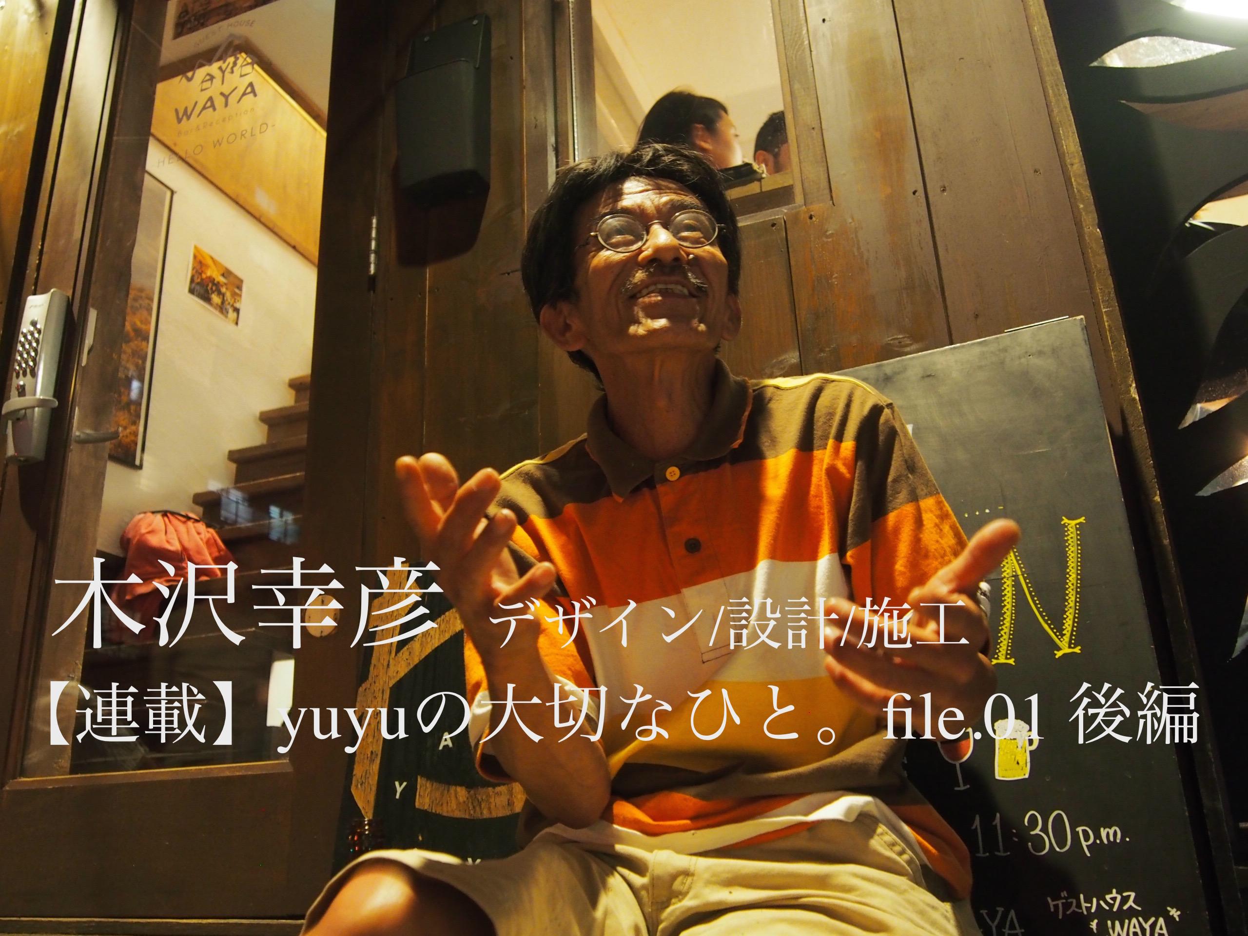 ゲストハウスyuyuの大工さん、木沢幸彦さん