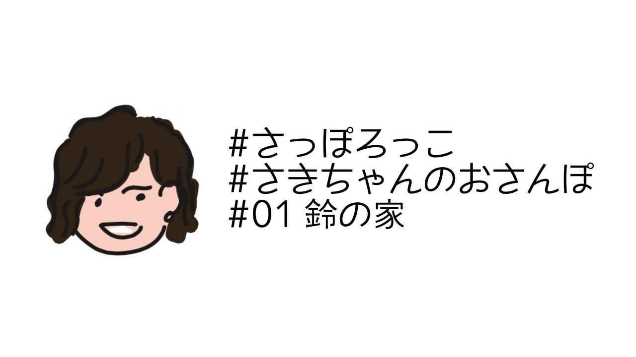 札幌ゲストハウスyuyuスタッフのさきちゃんのおさんぽ