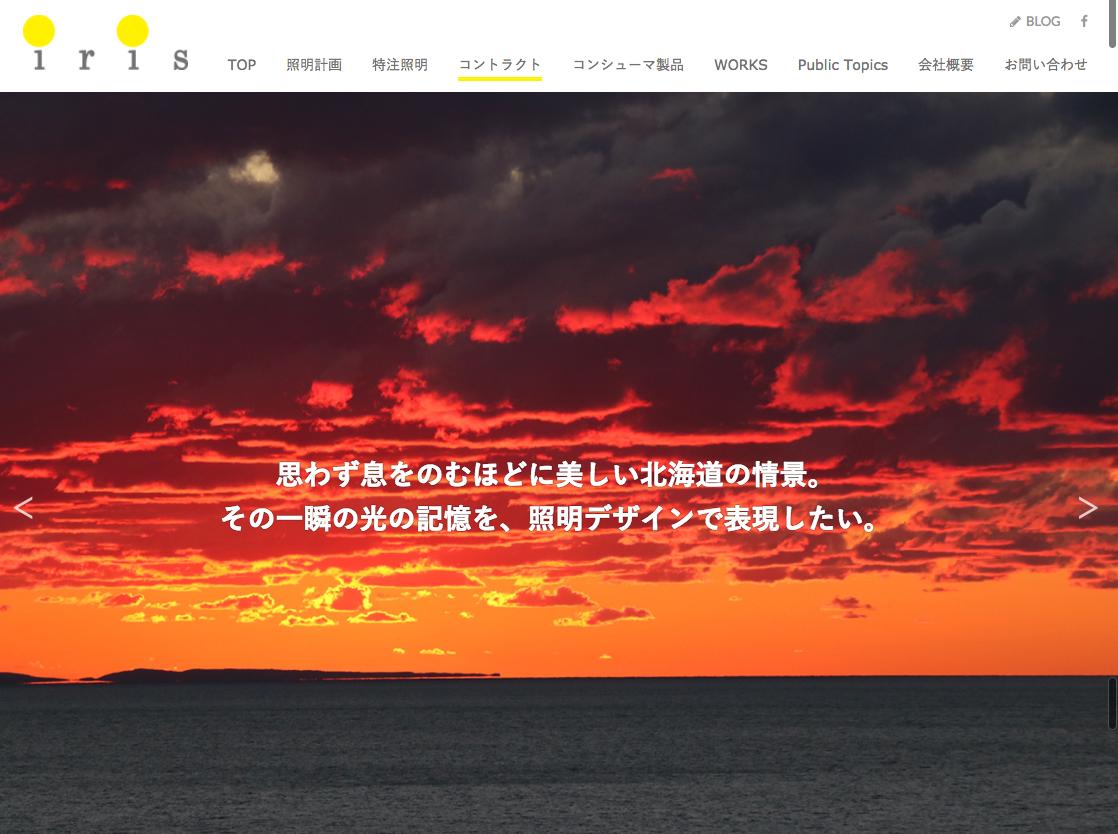 照明デザイン事務所イリスのホームページ