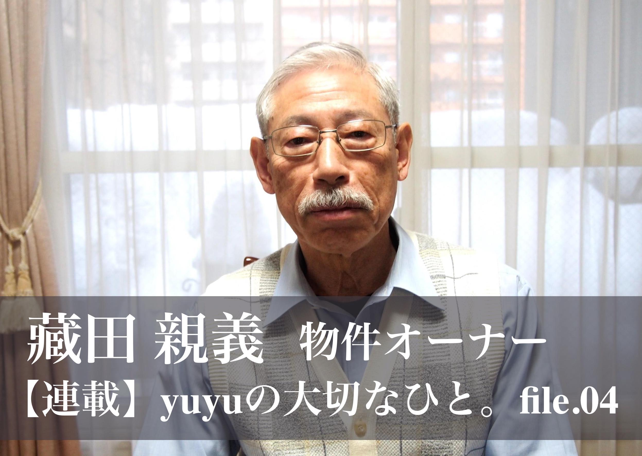 ゲストハウスyuyu物件オーナーの藏田親義さん